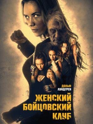 Женский бойцовский клуб / Female Fight Club (2016)