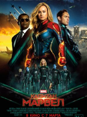 Смотреть Капитан Марвел / Captain Marvel (2019) онлайн ХДрезка в HD качестве 720p