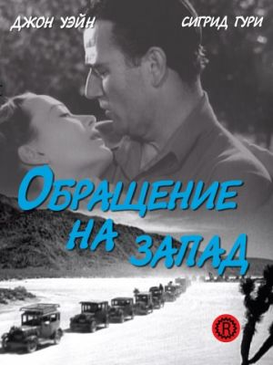 Обращение на запад / Three Faces West (1940)