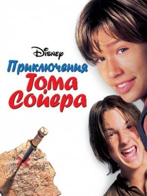 Cмотреть Приключения Тома Сойера / Tom and Huck (1995) онлайн в Хдрезка качестве 720p
