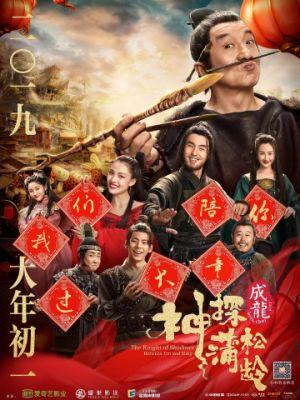 Рыцарь теней: Между инь и ян / Shen tan pu song ling zhi lan re xian zong (2019)