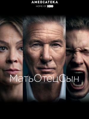 МатьОтецСын 1 сезон 8 серия