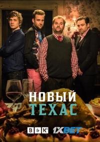 Новый Техас 1 сезон 12 серия