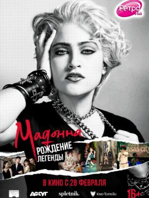 Мадонна: Рождение легенды / Madonna and the Breakfast Club (2018)