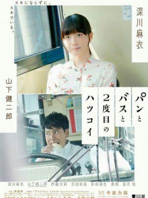 Хлеб, автобус и вторая первая любовь / Pan to Bus to Nidome no Hatsukoi (2017)