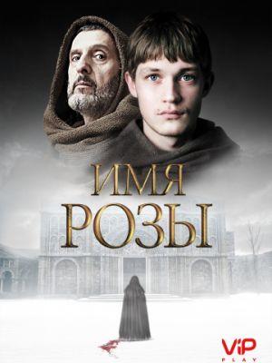 Cмотреть Имя розы 1 сезон 6 серия онлайн в Хдрезка качестве 720p