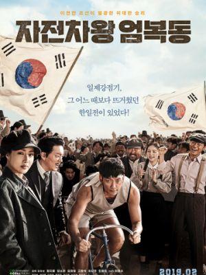 Король велосипеда Ом Бок-тон / Jajeonchawang Eom Bok-dong (2019)