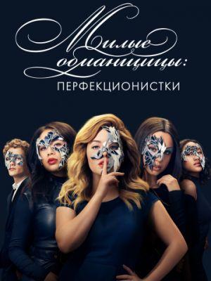 Милые обманщицы: Перфекционистки 1 сезон 5 серия