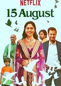 15 августа / 15 August (2019)