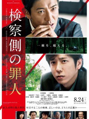 Преступник для прокурора / Kensatsu gawa no zainin (2018)