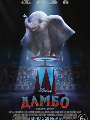 Смотреть Дамбо / Dumbo (2019) онлайн ХДрезка в HD качестве 720p