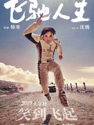 Пегас / Fei chi ren sheng (2019)