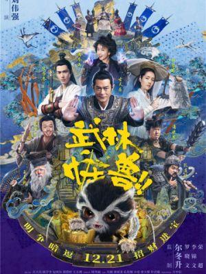 Кунг-фу монстр / Wu lin guai shou (2018)