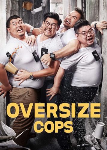 Большие копы / Oversize Cops (2017)