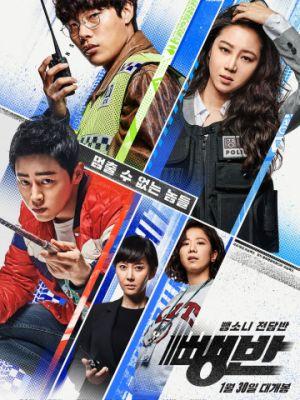 Дорожные детективы / Ppaengban (2019)
