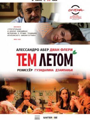 Тем летом / Quell'estate (2008)