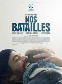 Наши невзгоды / Nos batailles (2018)