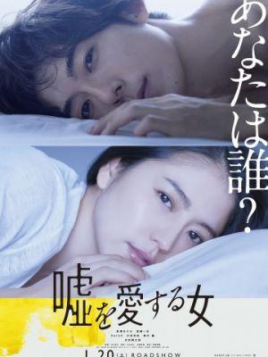 Женщина, которая любит ложь / Uso wo aisuru onna (2017)