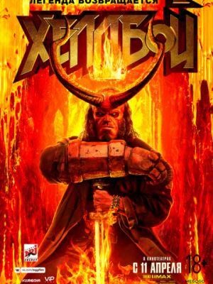 Смотреть Хеллбой / Hellboy (2019) онлайн ХДрезка в HD качестве 720p