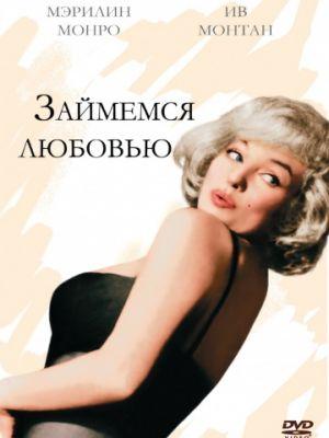 Займемся любовью / Let's Make Love (1960)