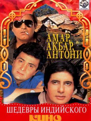 Амар, Акбар, Антони / Amar Akbar Anthony (1977)