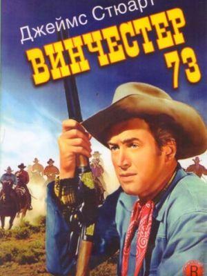 Cмотреть Винчестер 73 / Winchester '73 (1950) онлайн в Хдрезка качестве 720p