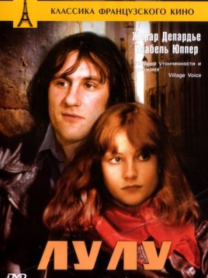 Лулу / Loulou (1980)