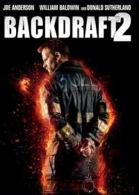 Обратная тяга 2 / Backdraft 2 (2019)
