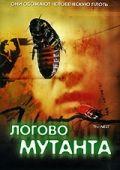 Логово мутанта / The Nest (1988)