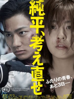 Дзюнпэй, подумай ещё раз / Junpei, kangaenaose (2018)