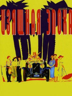 Изящная эпоха / Belle Epoque (1992)