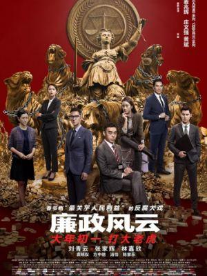 Целостность / Lian zheng feng yun (2019)
