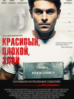 Красивый, плохой, злой / Extremely Wicked, Shockingly Evil and Vile (2019)