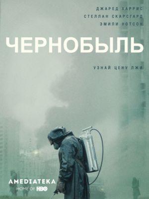 Чернобыль 1 сезон 5 серия