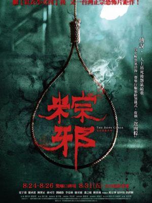 Проклятье верёвки / Zong xie (2018)
