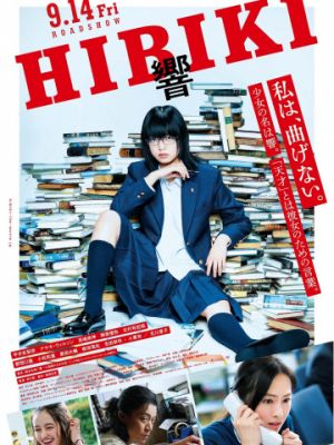 Хибики / Hibiki (2018)