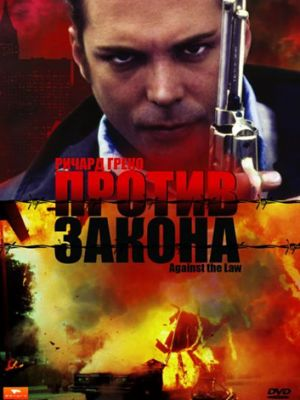 Против закона / Against the Law (1997)