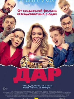 Cмотреть Дар (2018) онлайн в Хдрезка качестве 720p
