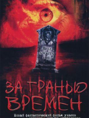 За гранью времен / Beyond the Limits (2003)