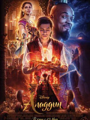 Смотреть hdrezka Аладдин / Aladdin (2019) онлайн в HD качестве