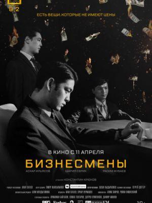 Бизнесмены / Biznesmeny (2018)