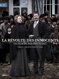 Бунт невинных / La r?volte des innocents (2018)