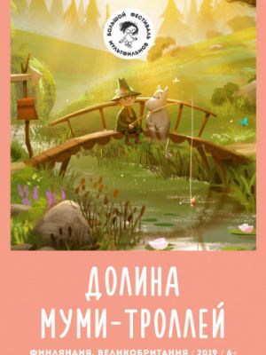 Cмотреть Долина муми-троллей / Moominvalley (2019) онлайн в Хдрезка качестве 720p