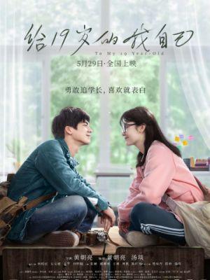 Мне, 19-летнему / Gei 19 sui de wo zi ji (2018)