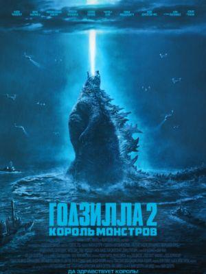 Смотреть Годзилла 2: Король монстров / Godzilla: King of the Monsters (2019) онлайн ХДрезка в HD качестве 720p