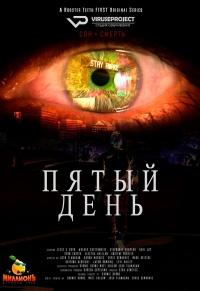 Cмотреть Пятый день 2 сезон 6 серия онлайн в Хдрезка качестве 720p