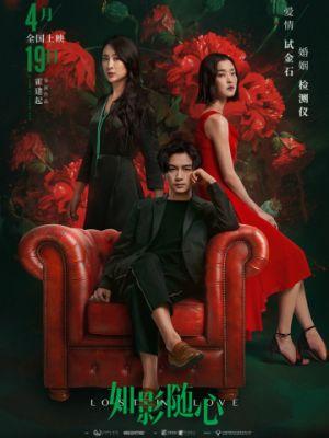 Потерянные в любви / Ru ying sui xin (2019)