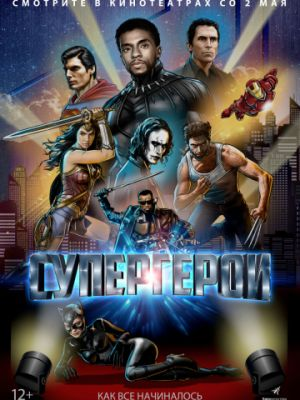 Супергерои / Rise of the Superheroes (2018)