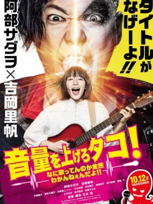 Громче! Я не слышу, что ты там поёшь! / Onryo wo agero Tako! Nani utatten noka zenzen wakannendayo!! (2018)
