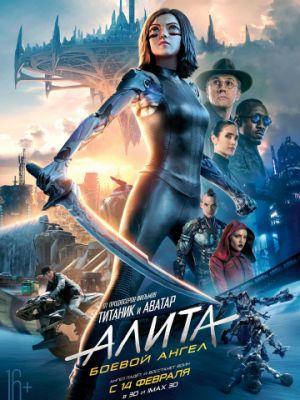 Алита: Боевой ангел / Alita: Battle Angel (2019)
